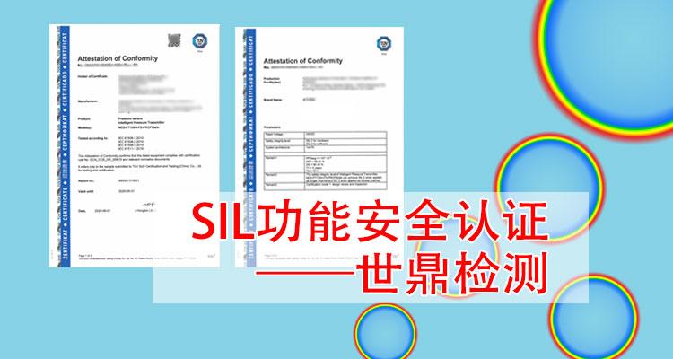 SIL认证证书模板[SIL功能安全认证中心]