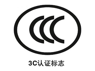 世鼎检测说说强制性产品3C认证到底有多重要
