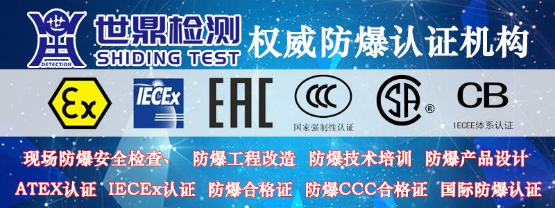 深圳哪里有防爆认证机构?