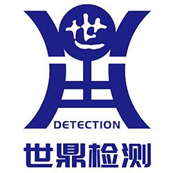 世鼎检测第三方防爆电气检测公司
