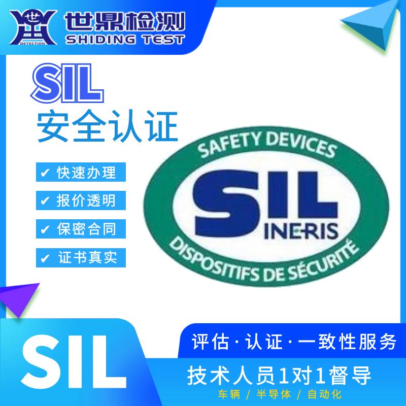 sil认证是什么意思-热电偶sil2认证权威机构