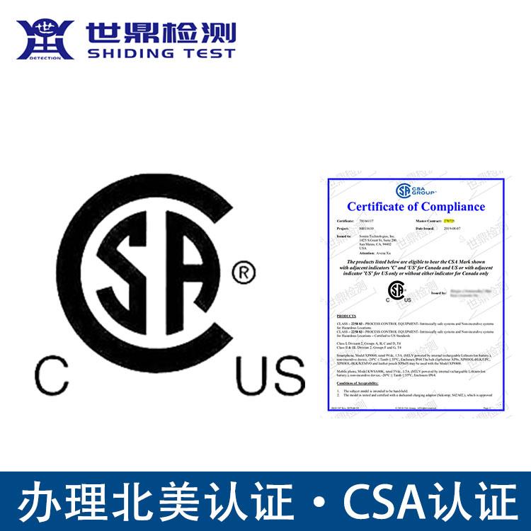 起重机出口北美需要办理CSA认证或者是ETL认证吗
