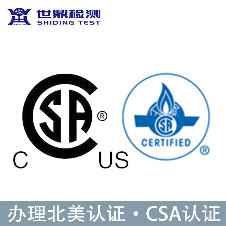 浙江宁波靠谱的csa认证机构