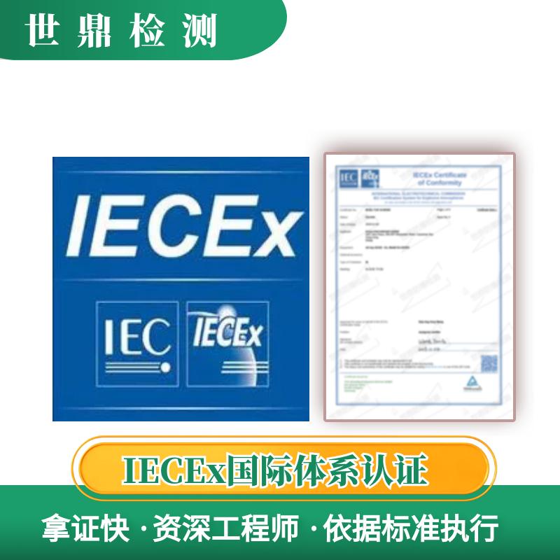 接线盒办理IECEx防爆认证需要准备这些资料