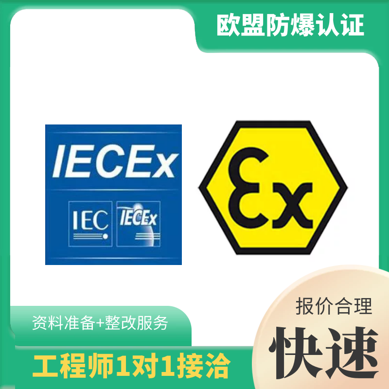 防爆灯如何办理防爆IECEx认证和ATEX认证
