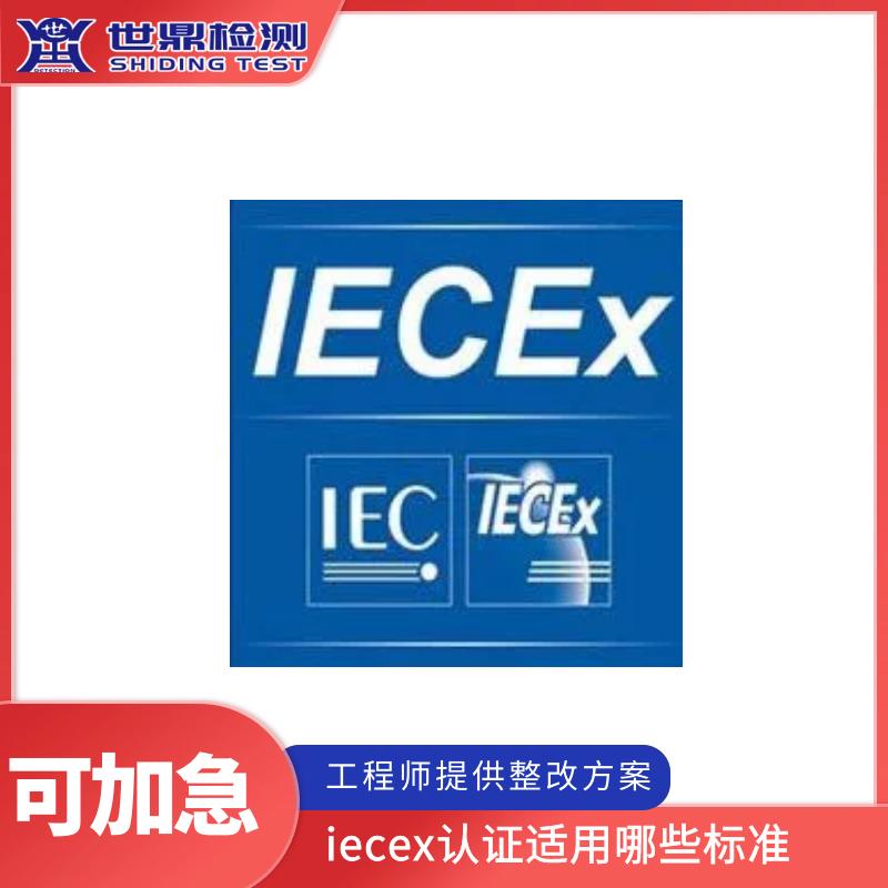 防爆电机办理iecex认证找哪个机构