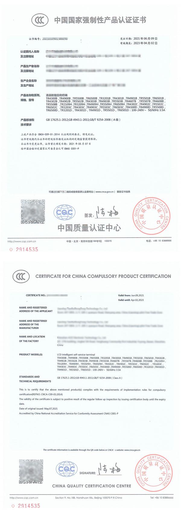 3c证书样本