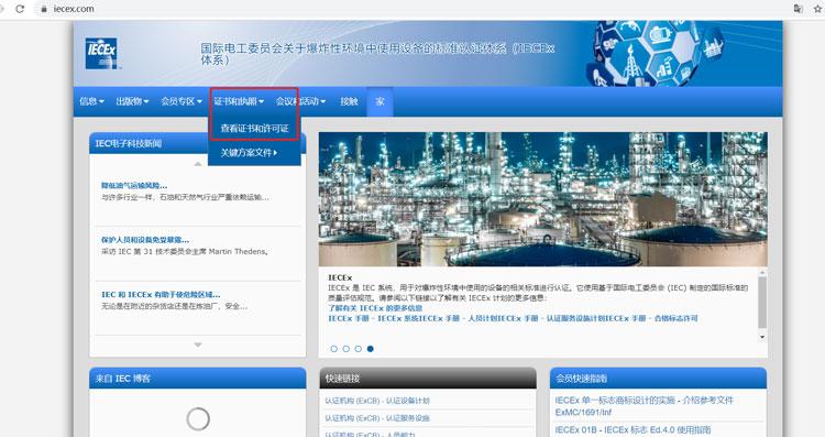 【图文】国际IECEx防爆认证证书查询真伪详细步骤