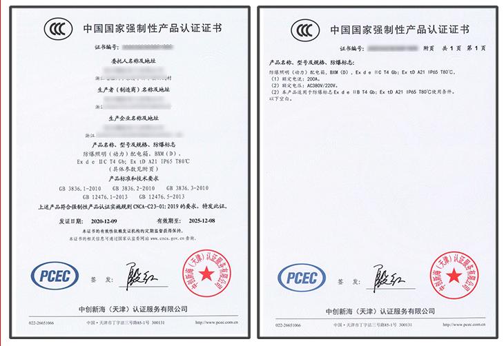 防爆配电箱3C认证在哪个机构办理?