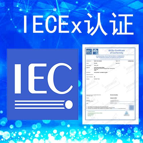 实施IECEx的主要目的及优势