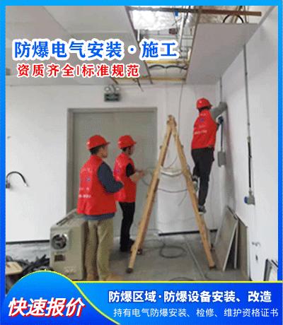 提供防爆工程施工改造安装-资质齐全