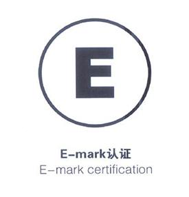 快速办理E/e-mark认证