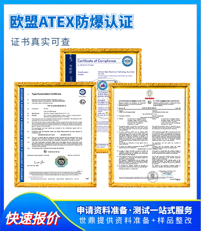快速办理欧盟ATEX防爆认证-ATEX指令