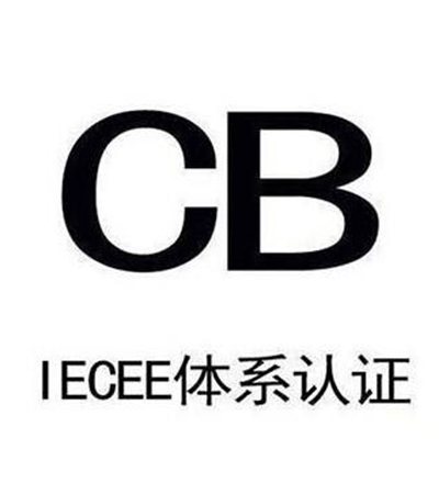 办理电池CB认证