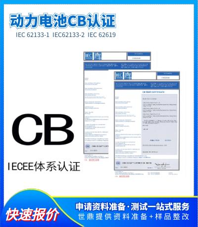 办理电池CB认证机构|防爆认证检测中心