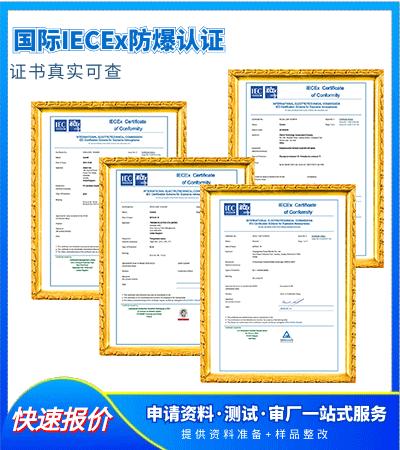 办理IECEx防爆认证机构-国际IECEx体系认证