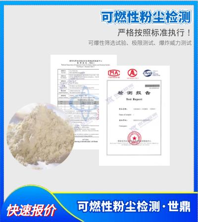 可燃性粉尘爆炸测试机构_出具检测报告