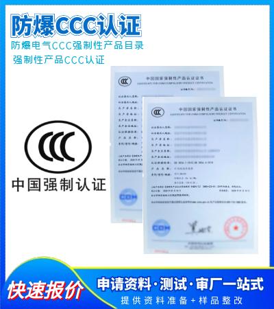 办理防爆CCC认证-强制性产品3C认证